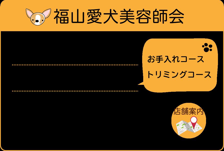 福山愛犬美容師会 犬の美容 トリマー育成 お手入れコース トリミングコース